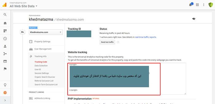 گوگل آنالیتیک چیست؟ - آموزش گوگل آنالیز