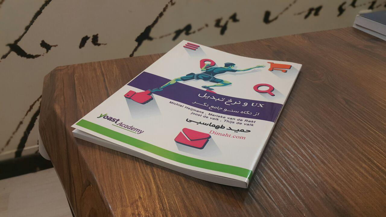 کتاب تجربه کاربری